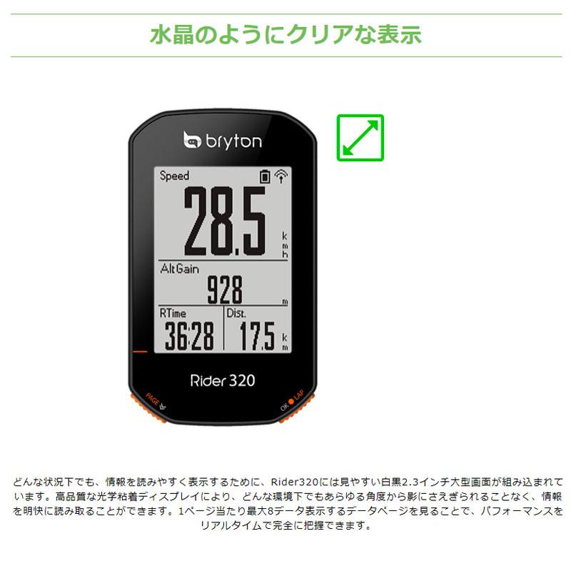 【特急】ブライトン Rider320C (ケイデンスセンサー付) GPS