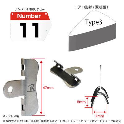 レックマウント NB-T3 ナンバープレートホルダー タイプ3