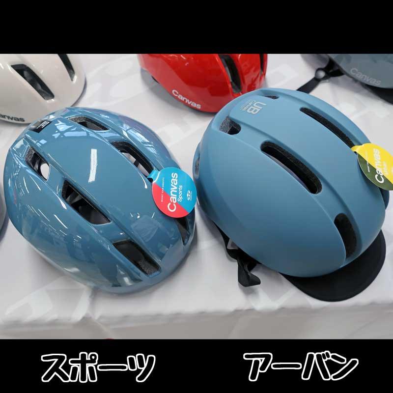 【特急】OGKカブト キャンバス・アーバン(CANVAS-URBAN) マットネイビー ヘルメット