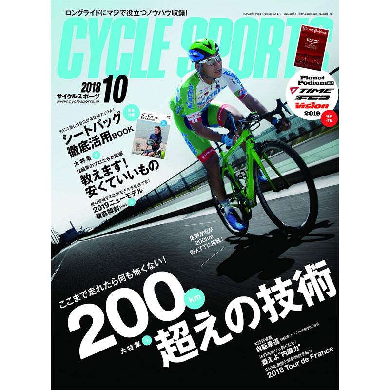 【特急】【M便】サイクルスポーツ 2018年 10月号