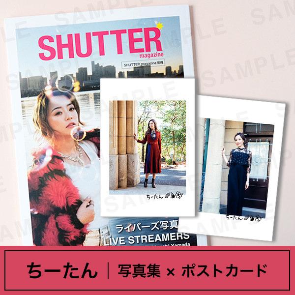LIVE STREAMERS|ちーたん|写真集×ポストカードセット