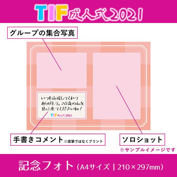 【祝成人】竹内さりあ(FES☆TIVE)記念フォト(A4サイズ|210×297mm)