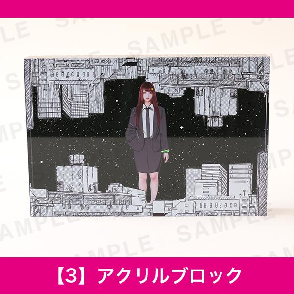 百人百色展3|ざきよし|【3】アクリルブロック
