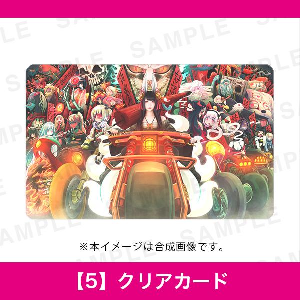 百人百色展3 Yuki 【5】クリアカード