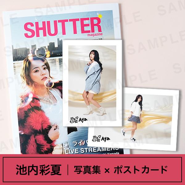 LIVE STREAMERS|池内彩夏|写真集×ポストカードセット