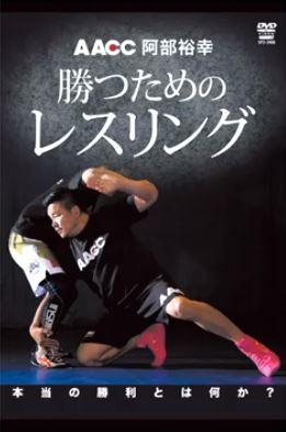 クエスト・AACC 阿部裕幸 勝つためのレスリング