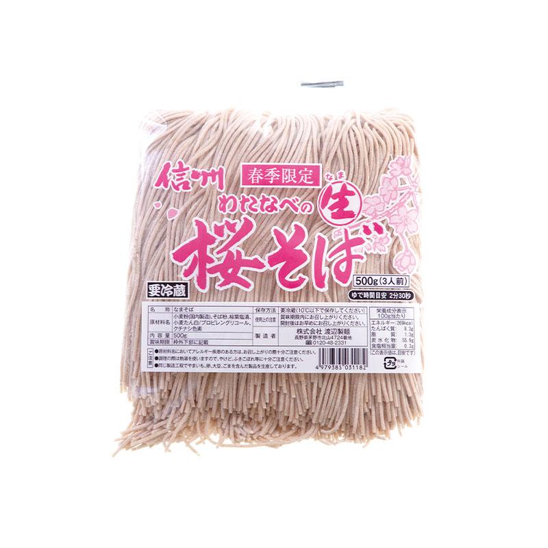 桜生そば500g