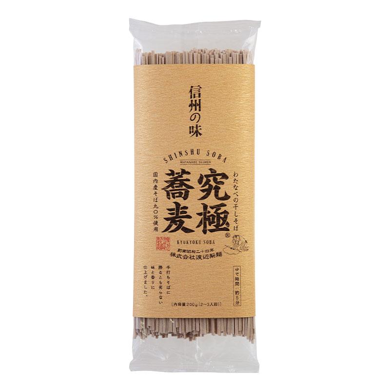 乾麺バラエティセット