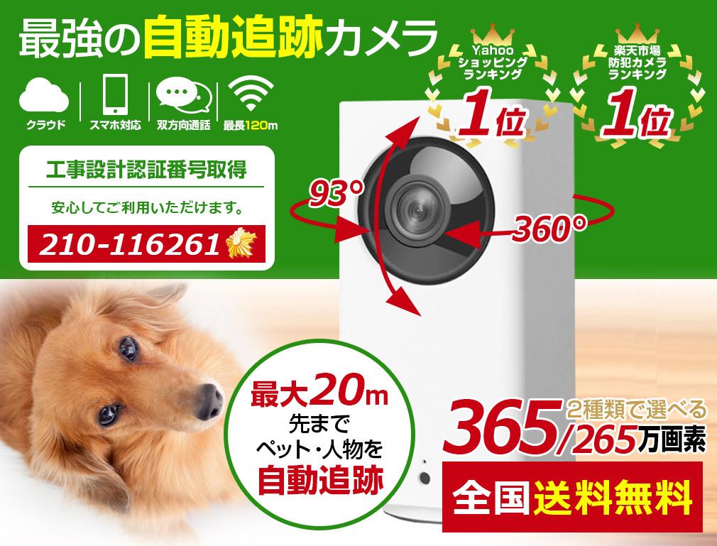 BESTCAM「みてるちゃん」ワイヤレス 家庭用 自動追跡 追尾 ペットカメラ 屋内
