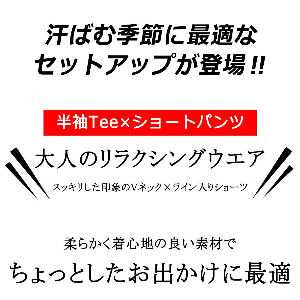 Vネック半袖×ショートパンツ セットアップ