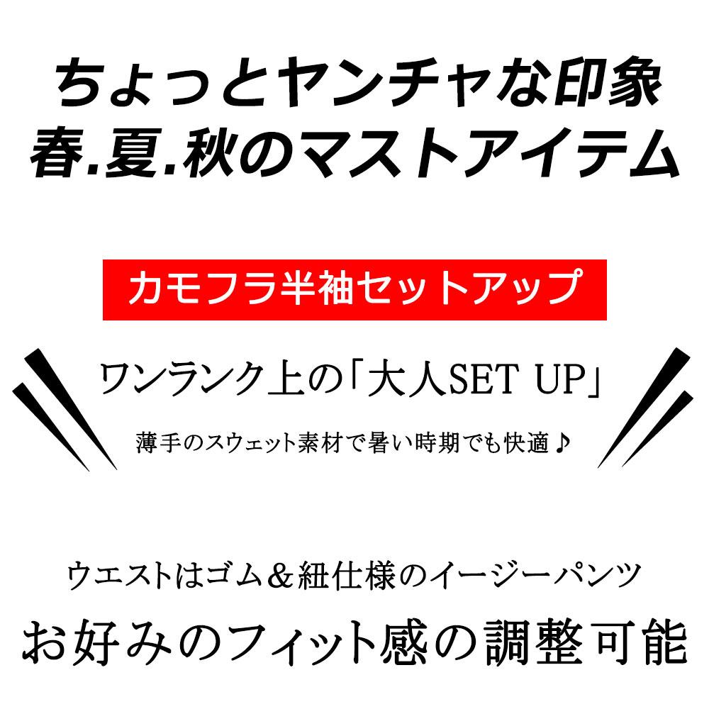 3L〜5L セットアップ 総柄カモフラ