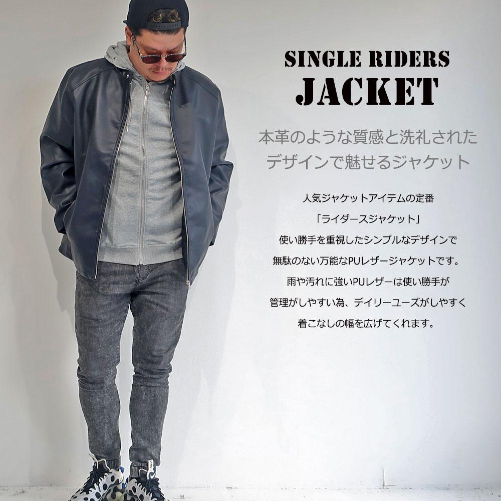 フェイクレザー シングルライダースジャケット
