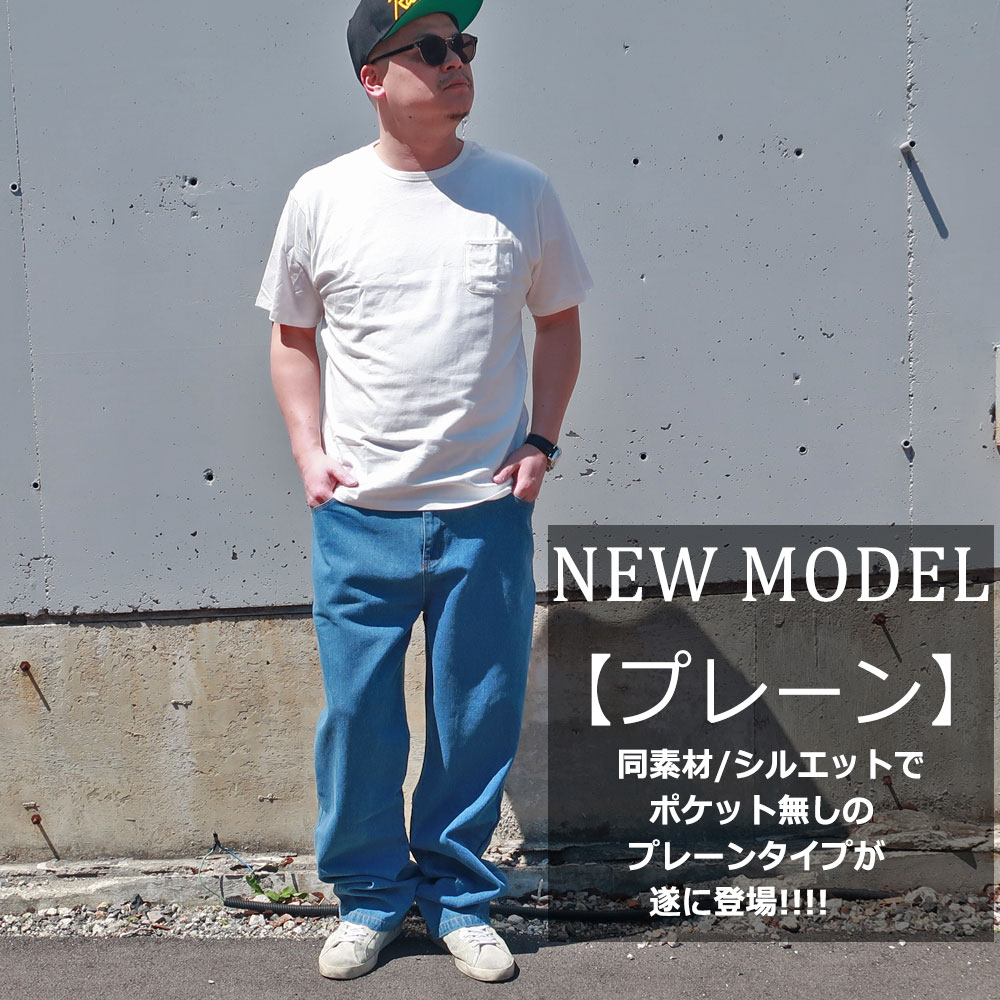 ゆったり履けるデニムパンツ【新型追加】
