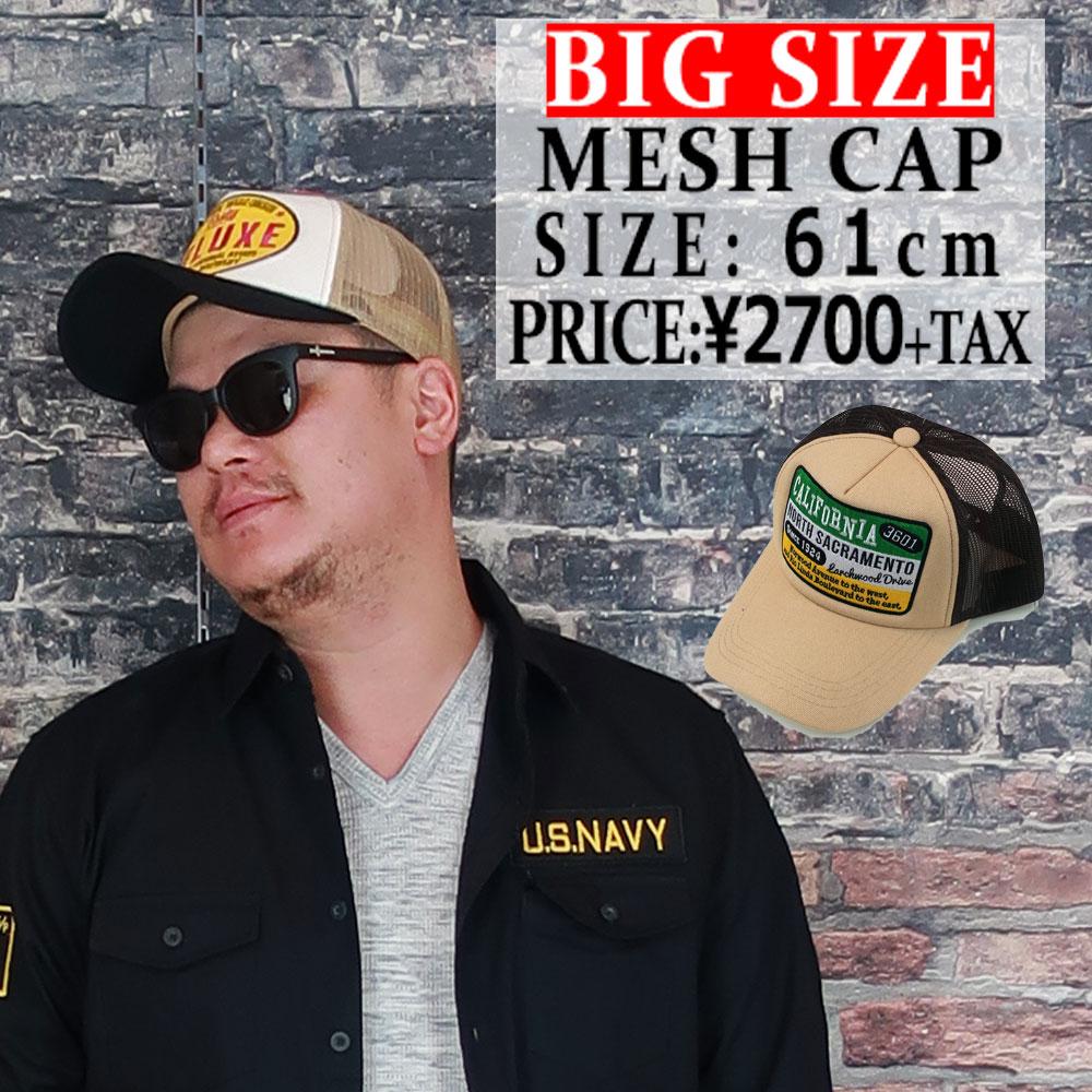 大きいサイズ メッシュキャップ