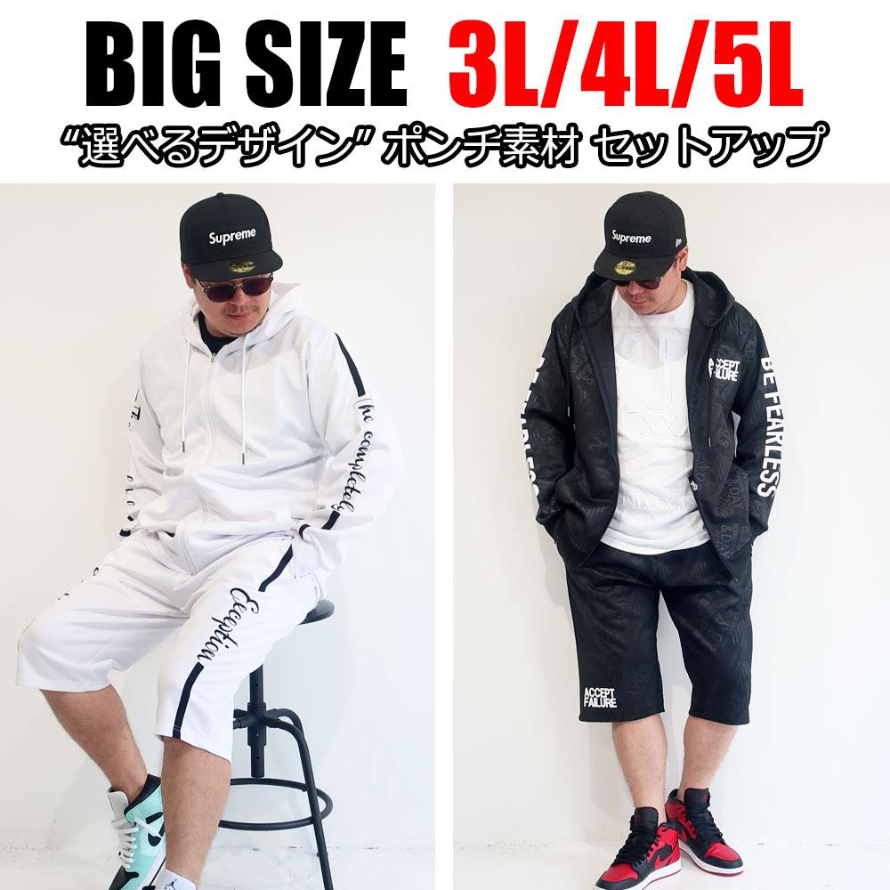 【大きいサイズ】大人が着れるパーカー×ショートパンツセットアップ