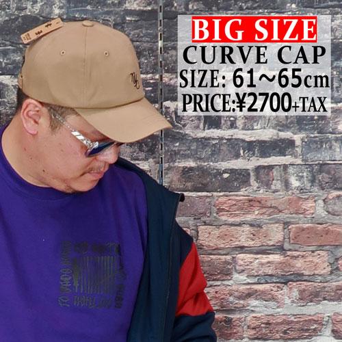大きいサイズ カーブキャップ