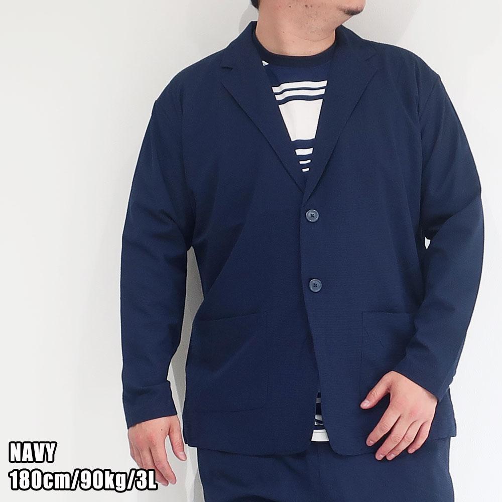 通気性抜群で程よい薄さの素材を使用したジャケットセットアップ
