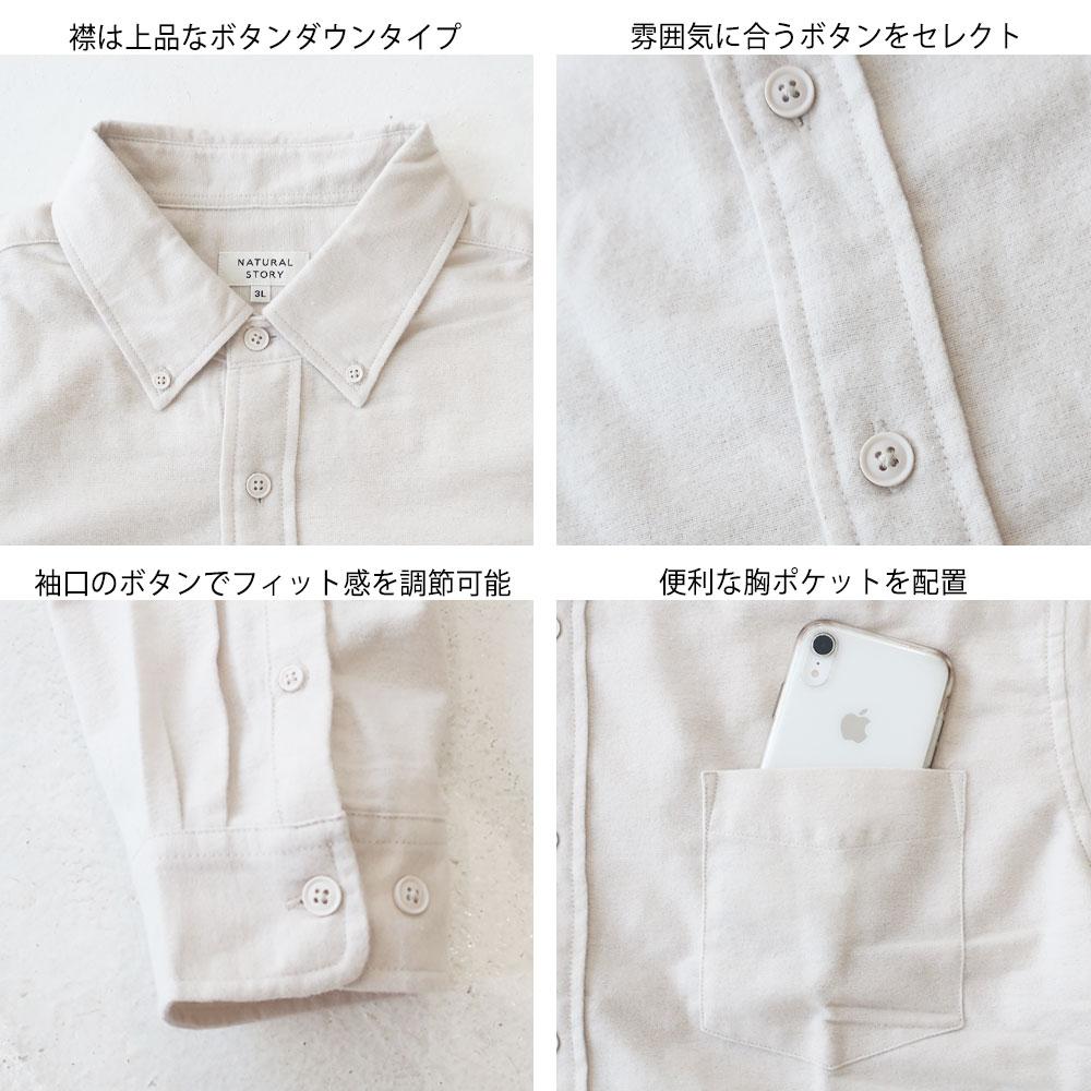 ナチュラルな雰囲気の起毛素材を使用した長袖シャツ