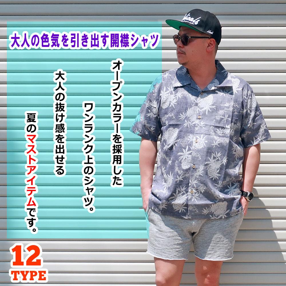 真夏のオシャレを演出 超人気アロハシャツ