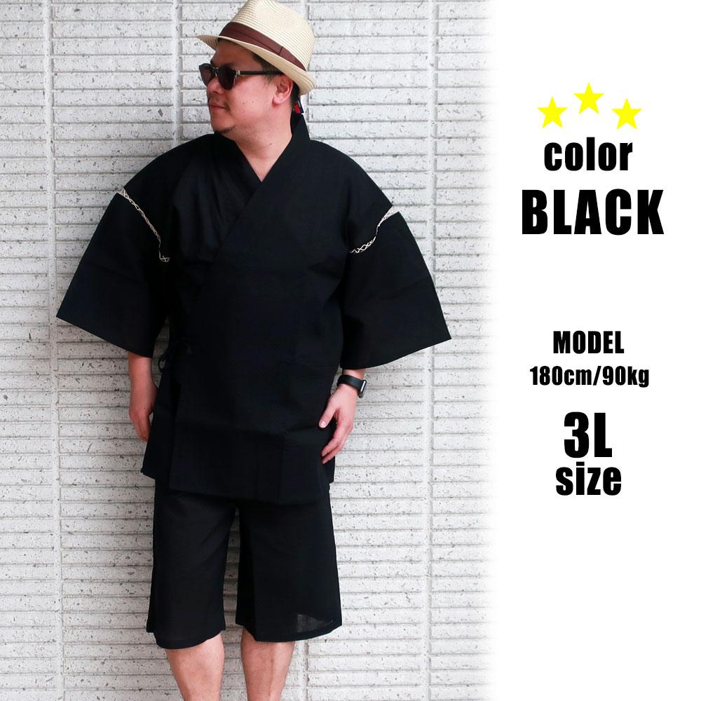甚平 メンズ しじら織り 綿 ブラック ネイビー