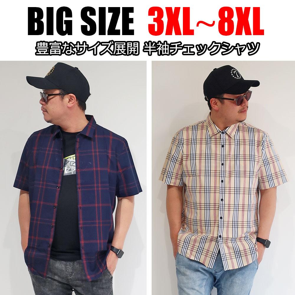 3XL〜8XL展開 半袖チェックシャツ