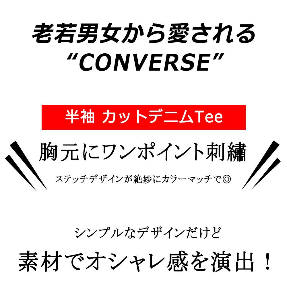 Converse コンバース カットデニム ワンポイントTee