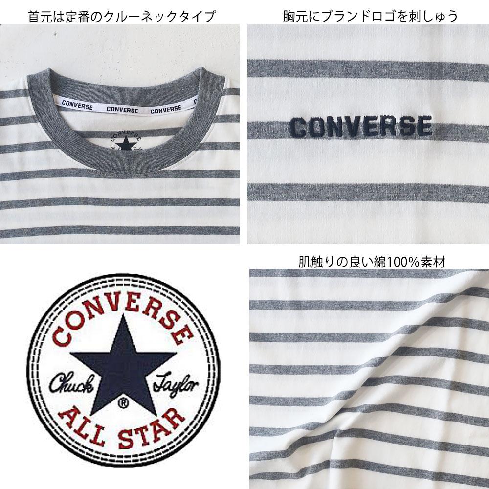 Converse コンバース ボーダーワンポイントTee
