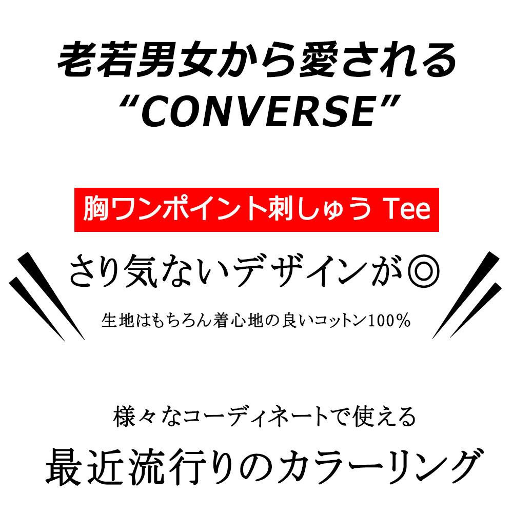 Converse コンバース ワンポイント刺しゅう半袖Tee