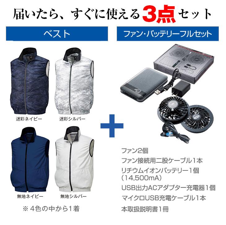 空冷服 ベスト ファン付き AIR ARMOR バッテリー セット