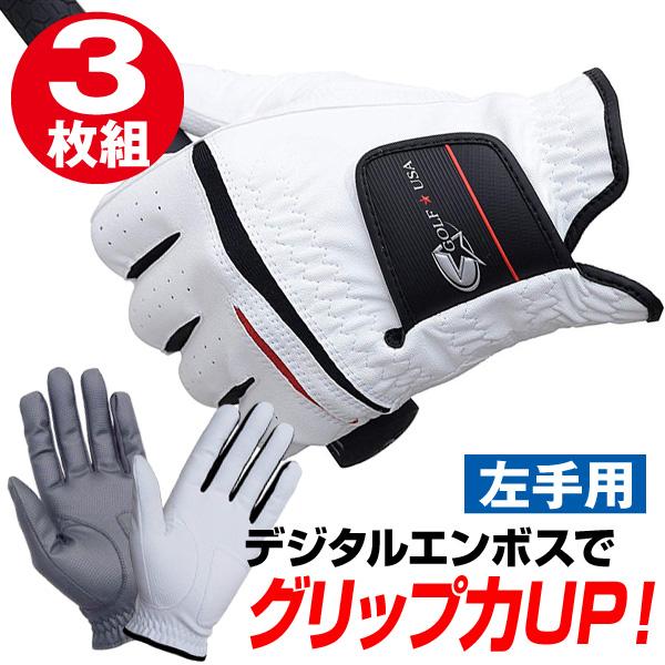 ゴルフ グローブ 3枚組 レザックス 合成皮革 左手用 メール便 送料無料