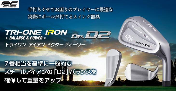 【ゴルフスイング練習器具】 トライワン アイアン ドクターD2 素振り ロイヤルコレクション 練習器具