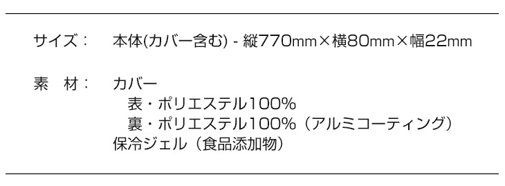 COOL NECK+ クールネックプラス ひんやり 冷感 首用 ゆうパケット発送のみ対応 送料無料