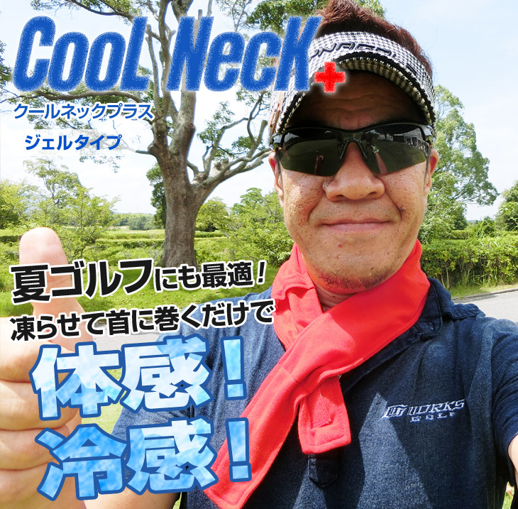 COOL NECK+ クールネックプラス 3枚セット ひんやり 冷感 首用<br>※ゆうパケットのみ対応 送料無料
