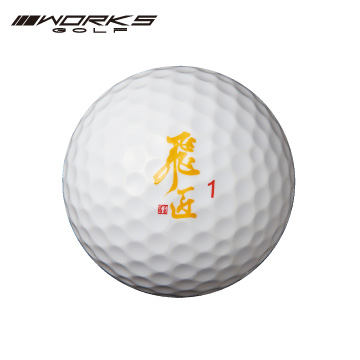 【公認球】 ゴルフボール 飛匠イエローラベル 1ダース(12球) /  ワークスゴルフ