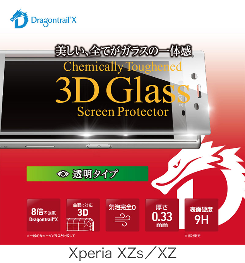 Chemically Toughened 3D Glass Screen Protector for Xperia XZ Platinum (Xperia XZs対応) DG-XXZG3DSSV