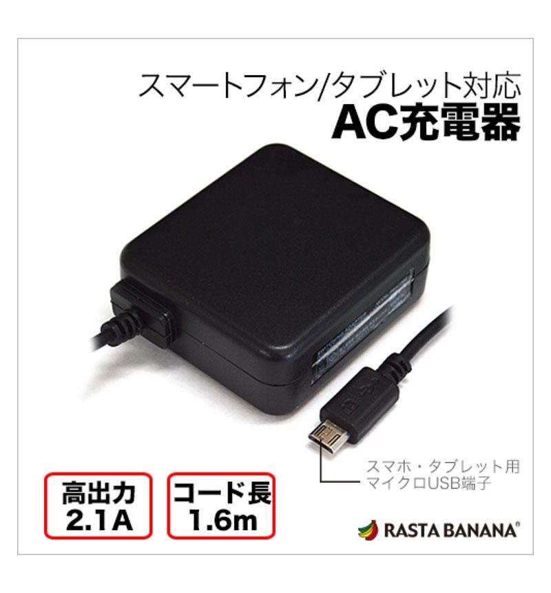 2.1A マイクロUSB AC充電器 ブラック RBAC082