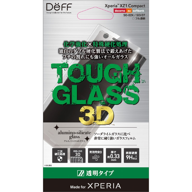 TOUGH GLASS 3D for Xperia XZ1 Compact 全透明 DG-XZ1CG3DS