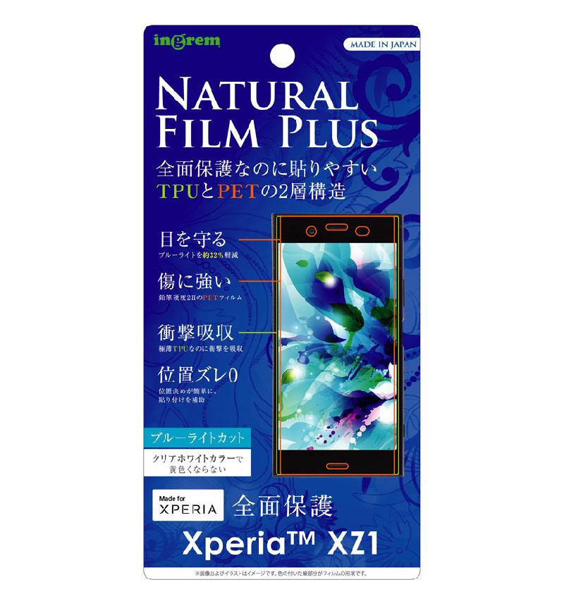 Xperia XZ1 フィルム TPU PET ブルーライトカット フルカバー 耐衝撃 貼り付け簡単 IN-RXZ1FT/NPM