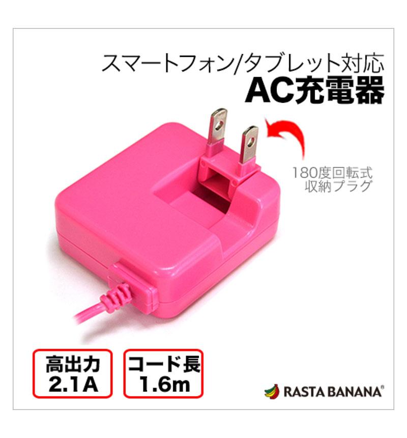 2.1A マイクロUSB AC充電器 マゼンタ RBAC084