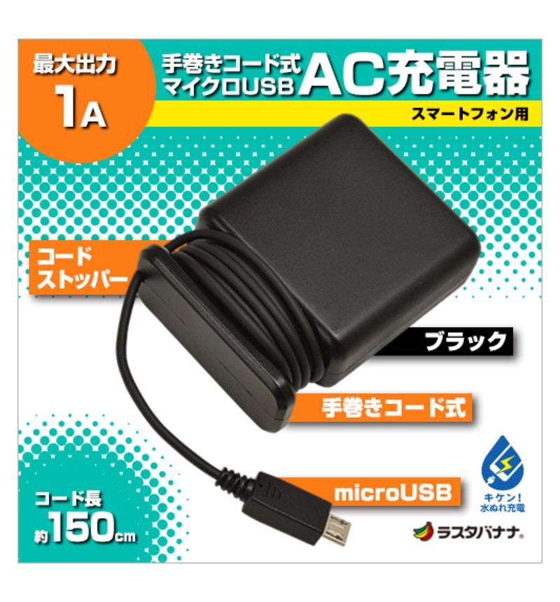 手巻きコード式 AC マイクロUSB 1A ブラック RBAC092