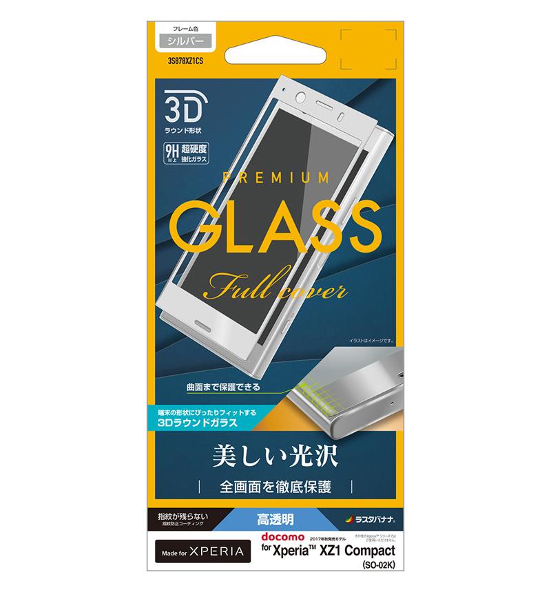 Xperia XZ1 Compact 3Dガラスパネル 光沢 シルバー 3S878XZ1CS