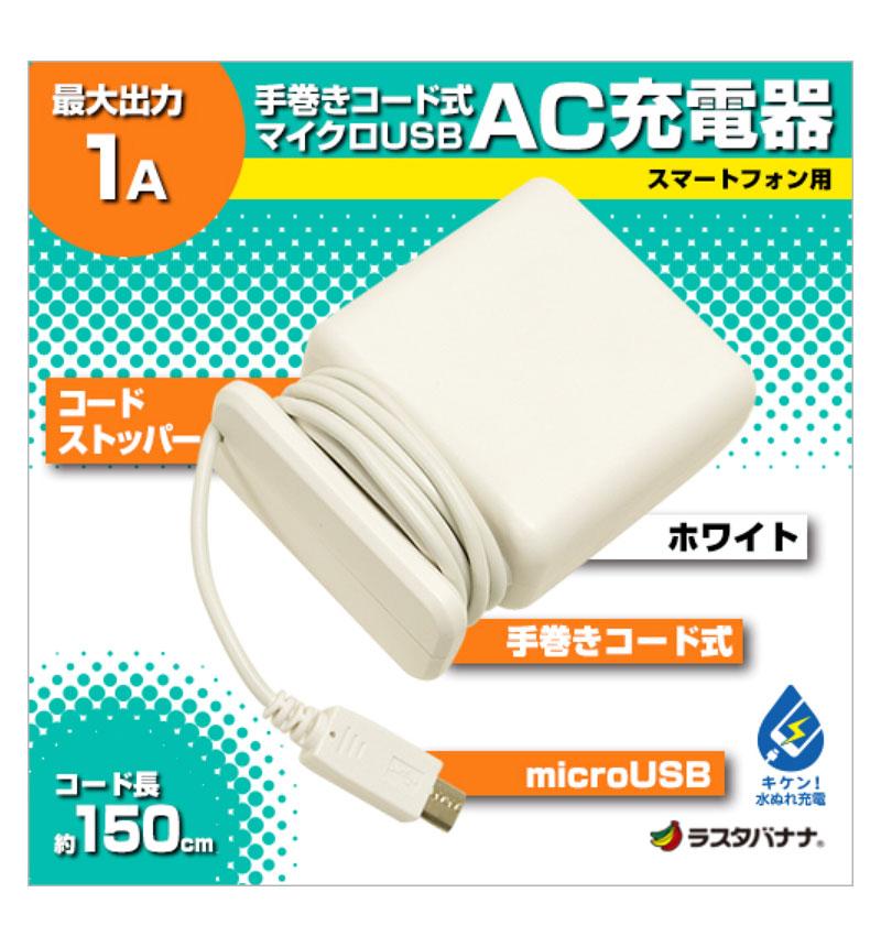 手巻きコード式 AC マイクロUSB 1A ホワイト RBAC093