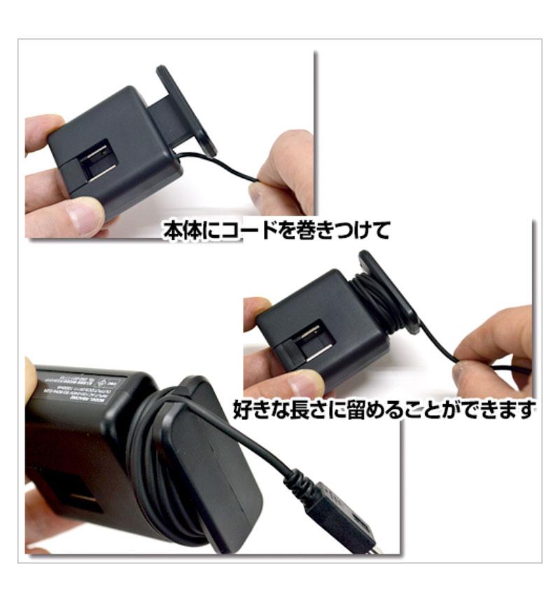手巻きコード式 AC マイクロUSB 2.1A ブラック RBAC094
