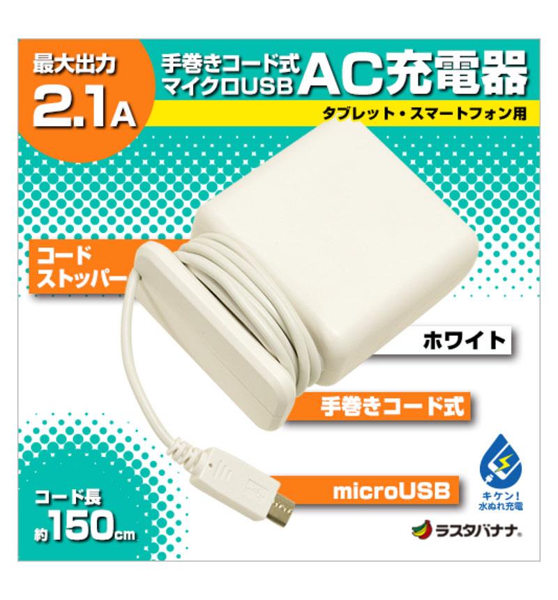 手巻きコード式 AC マイクロUSB 2.1A ホワイト RBAC095