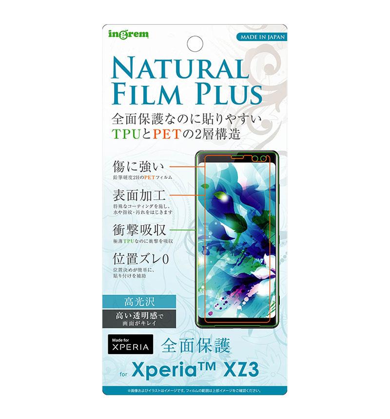 Xperia XZ3 フィルム TPU PET 高光沢フルカバー IN-RXZ3FT/NPUC