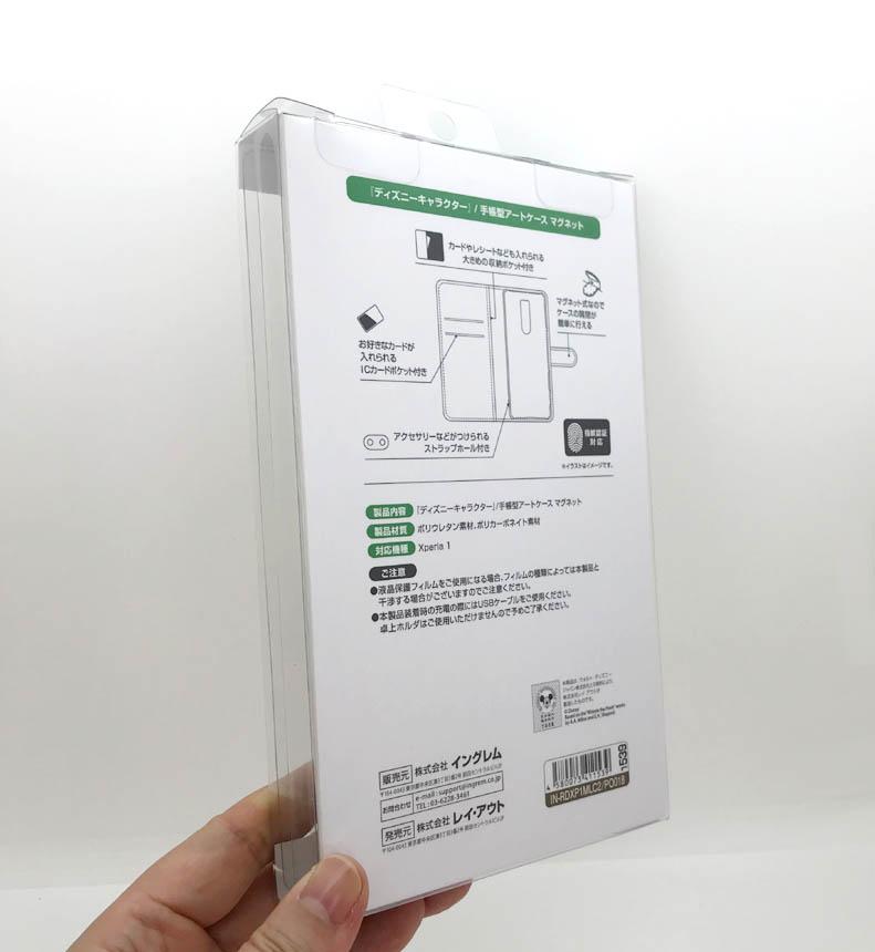 Xperia 1 『ディズニーキャラクター』/手帳型アートケース マグネット くまのプーさん_018 IN-RDXP1MLC2/PO018