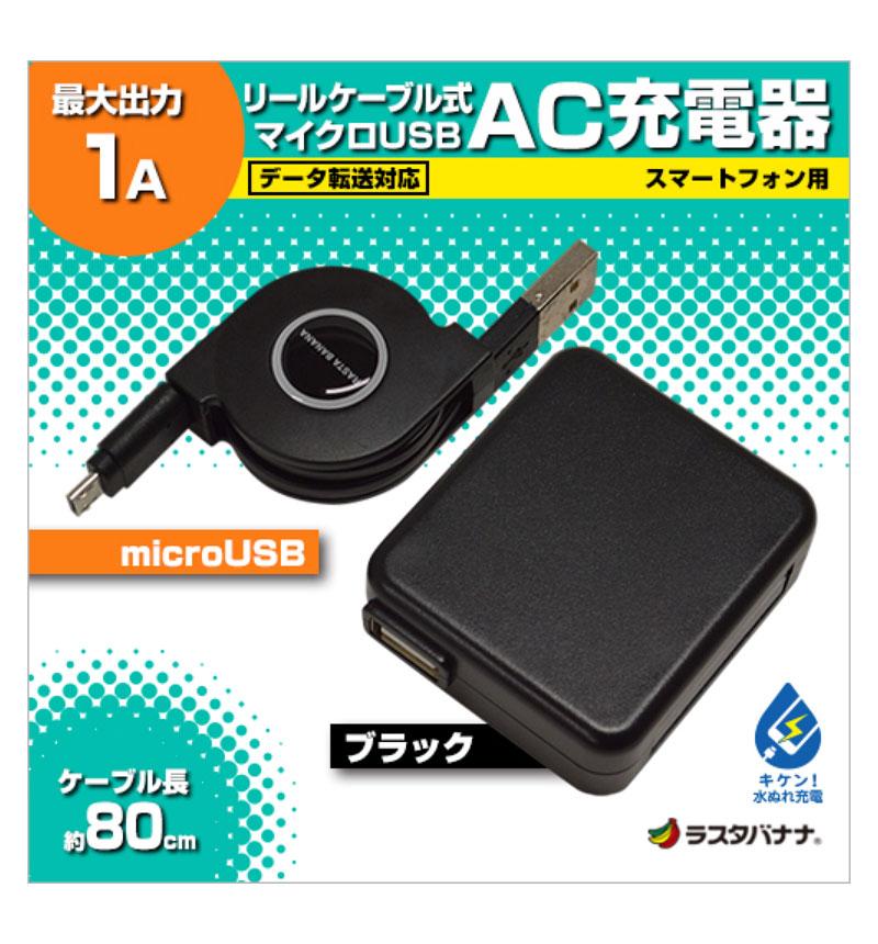 USBリールケーブル AC充電器 マイクロUSB 1A ブラック RBAC096