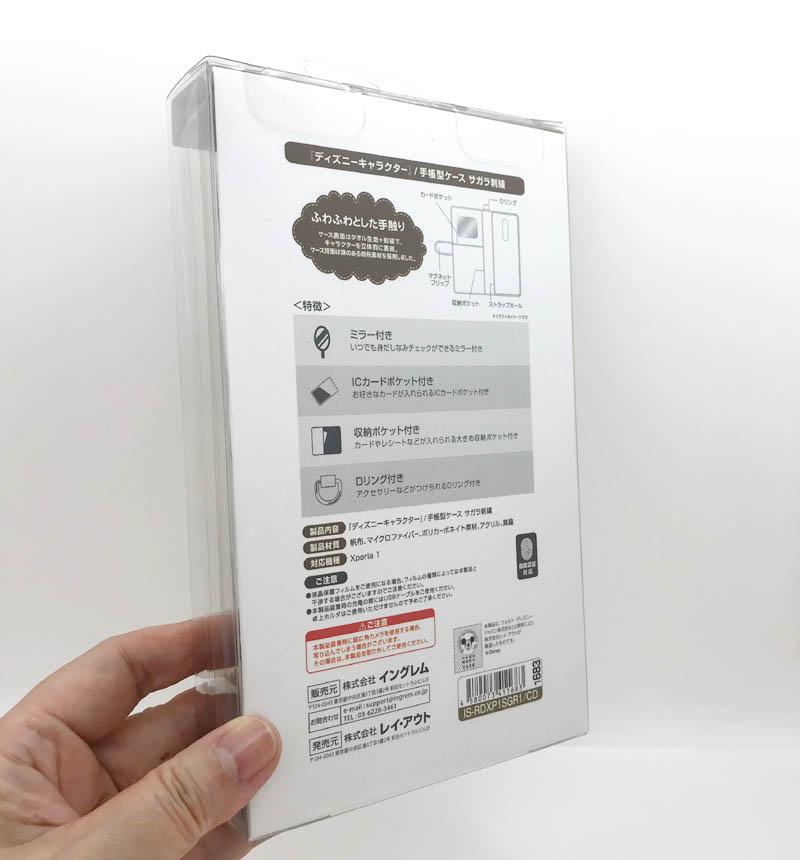 Xperia 1 『ディズニーキャラクター』/手帳型ケース サガラ刺繍 チップ&デール IS-RDXP1SGR1/CD