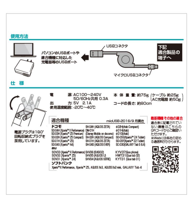 USBリールケーブル AC充電器 マイクロUSB 2.1A ホワイト RBAC099