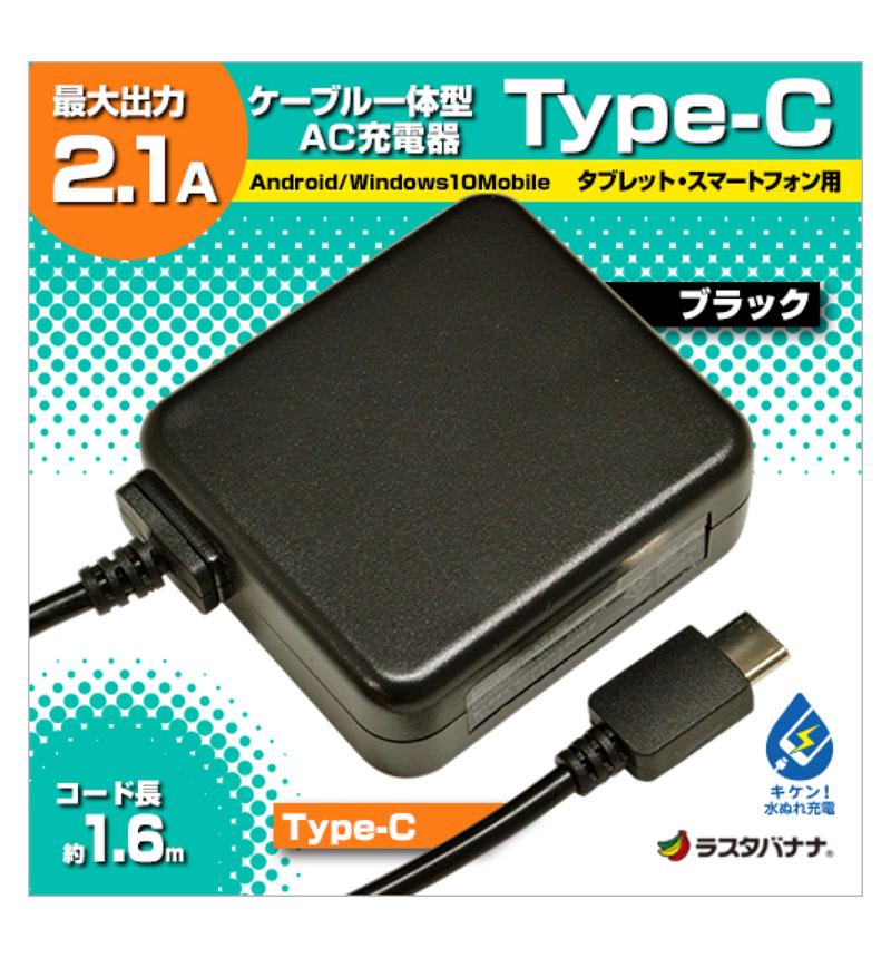 2.1A AC充電器 Type-C ブラック RBAC102